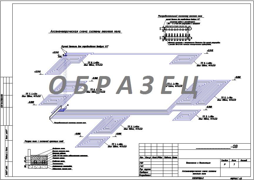 ОВ-7-Аксонометрическая-схема-системы-теплого-пола