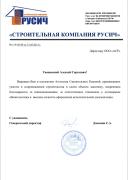 Отзыв-Русич-724x1024