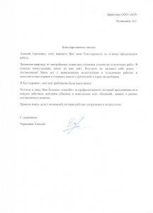 Благодарственное письмо о приемке квартиры от Чернышева А.