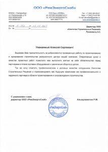 """Рекомендация от ООО """"РемЭнергоСнаб"""""""