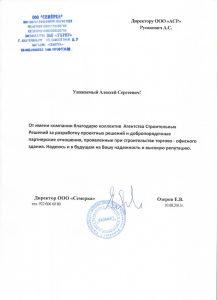 """Рекомендация от ООО """"Семерка"""""""