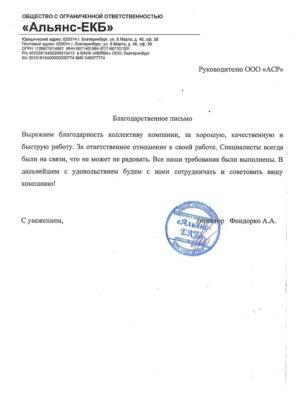 """Благодарственное письмо от ООО """"Альянс - ЕКБ"""""""