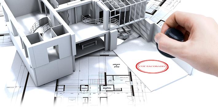 Согласование перепланировки квартиры