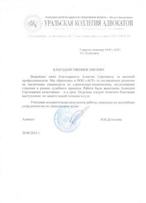 Благодарность от Уральской коллегии адвокатов