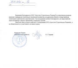 Рекомендательное письмо УБРиР