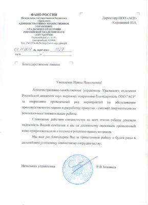 Благодарственное письмо от УРО РАН