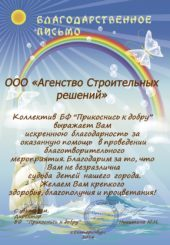 """Участие ООО """"АСР"""" в благотворительности"""