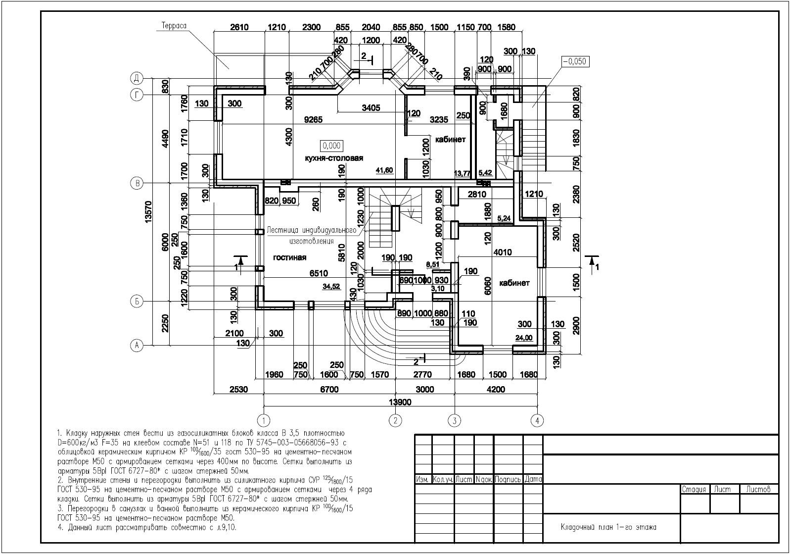 АР-план-этажа-1