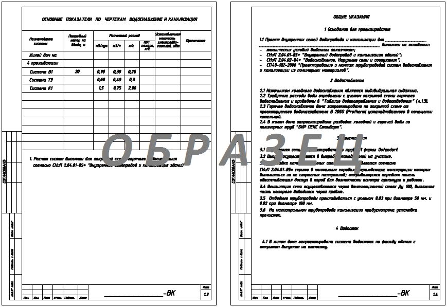 ВК-1.2-Основные-показатели.-Общие-указания