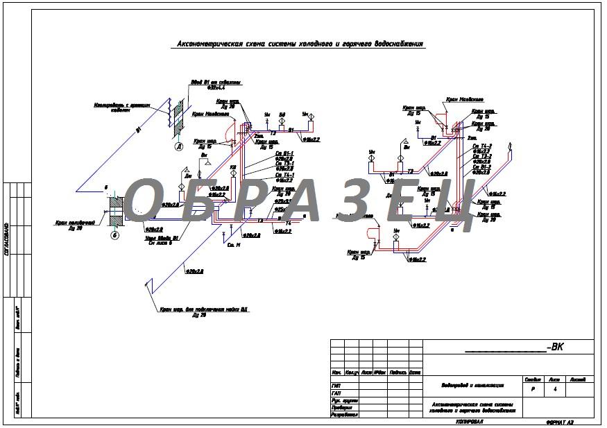 ВК-4-Аксанометрическая-схема-систем-горячего-и-холодного-водоснабжения