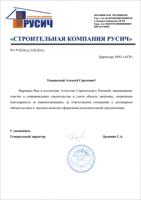 Письмо от СК Русич