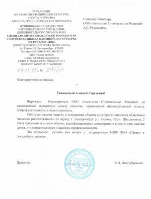 """МБОУ ДО СДЮСШОР """"ВИЗ"""" обследование кровли здания"""