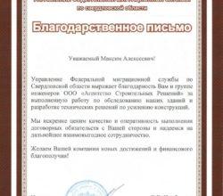 Отзыв Агентство Строительных Решений от УФМС СО