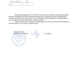 "Благодарность ООО ""АСР"" от ПАО УБРиР"