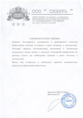 """Благодарственное письмо от гостиницы """"Сибирь"""""""