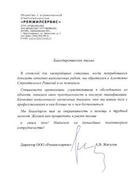 """Благодарственное письмо от ООО """"Ремжилсервис"""""""