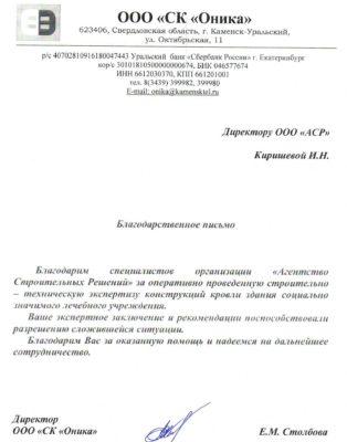 """Благодарственное письмо """"СК """"ОНИКА"""""""